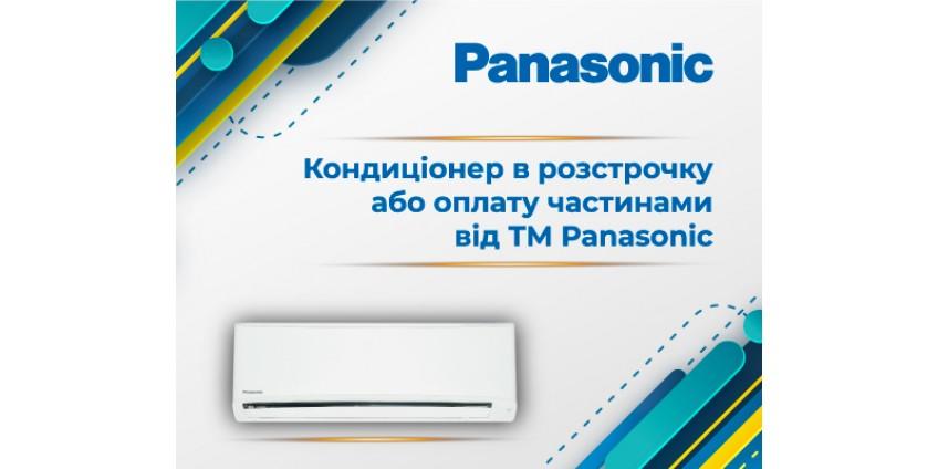 Кондиционер в рассрочку или оплату частями от ТМ Panasonic