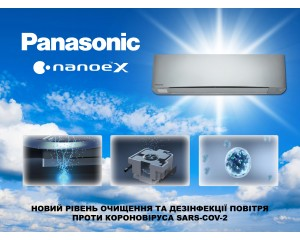 Panasonic Nanoe X - новый уровень очистки и дезинфекции воздуха