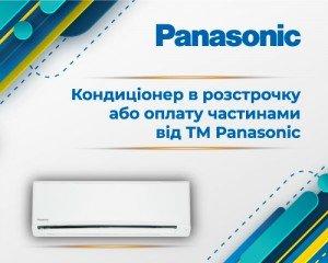 Кондиціонер в розстрочку або оплату частинами від ТМ Panasonic